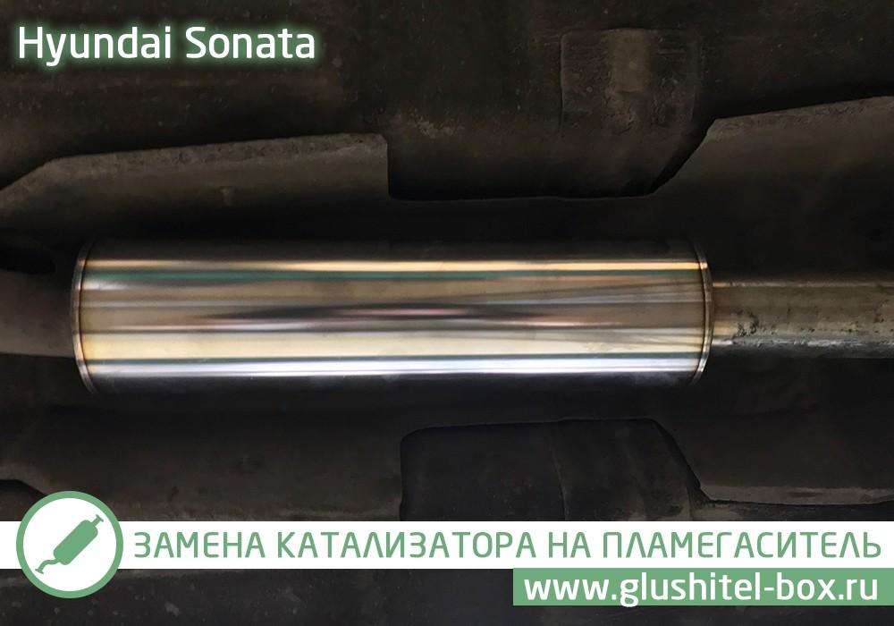 Hyundai Sonata пламегаситель