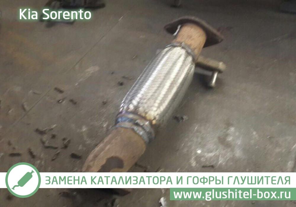 Kia Sorento гофра глушителя