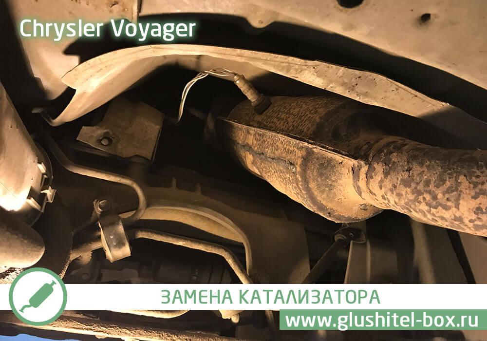 Chrysler Voyager удаление катализатора