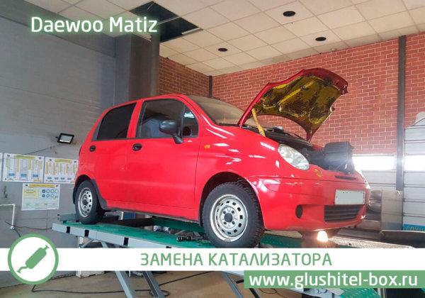 Daewoo Matiz замена катализатора