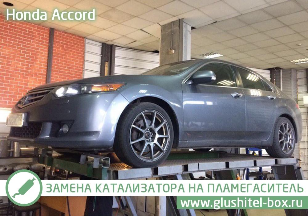 Honda Accord замена катализатора на пламегаситель