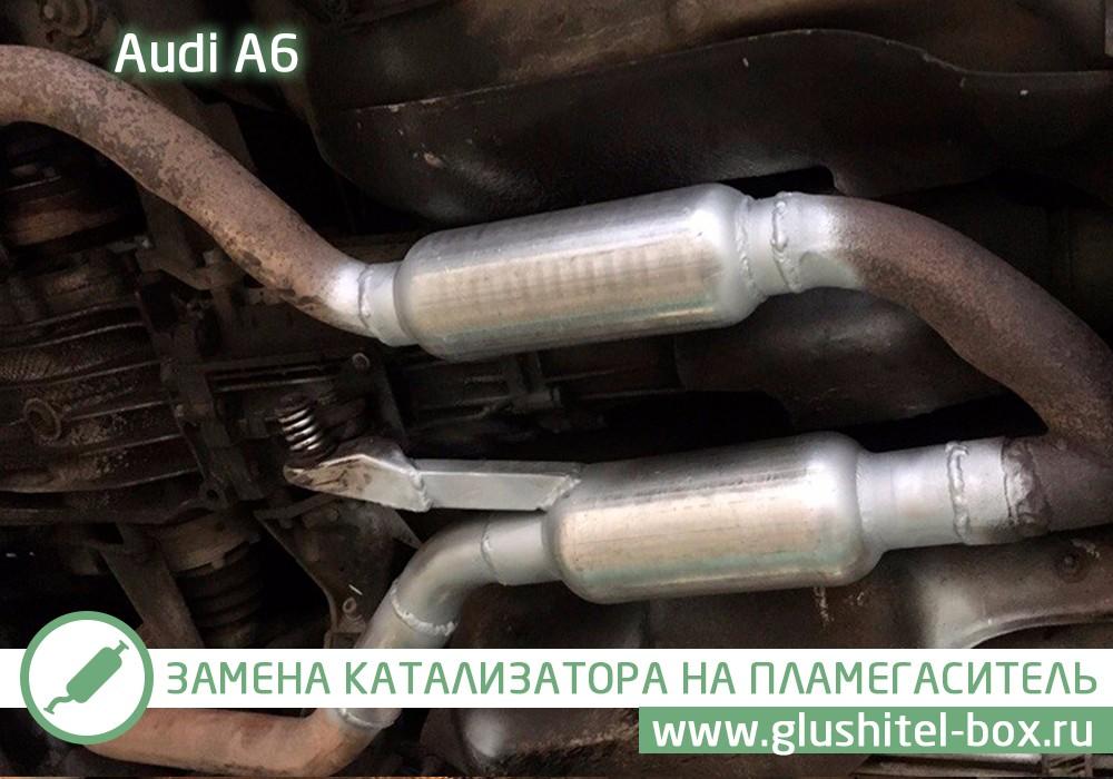 Audi A6 - замена катализатора на пламегаситель