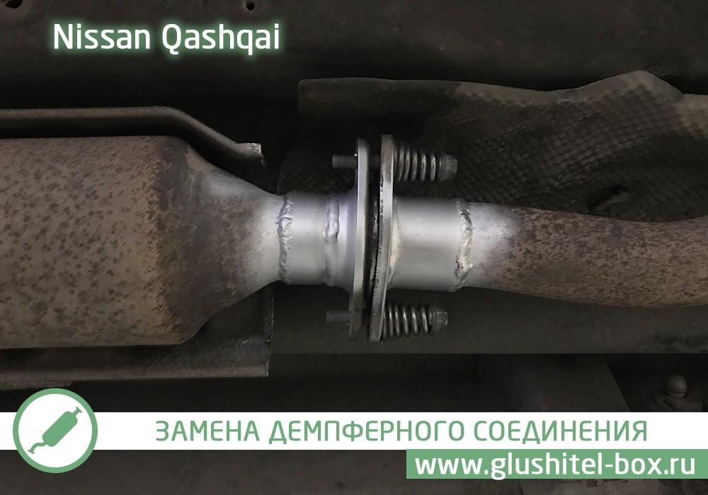 Nissan Qashqai замена демпферного соединения
