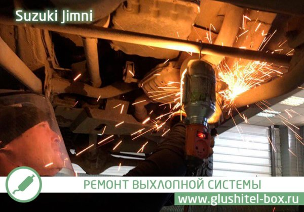 Suzuki Jimny ремонт глушителя