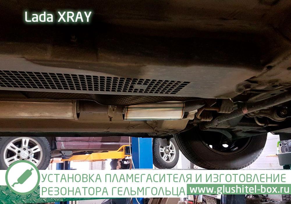LADA XRAY резонатор Гельмгольца
