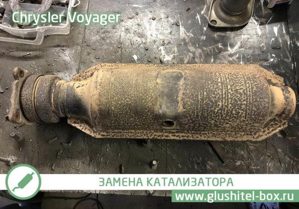 Voyager забитый катализатор