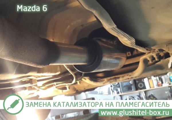 Mazda 6 пламегаситель