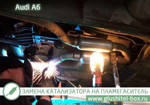 Audi A6 замена катализатора на пламегаситель
