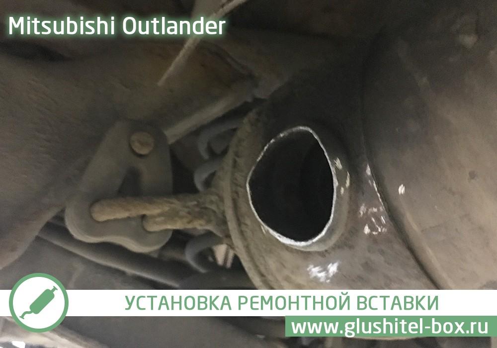 Mitsubishi Outlander ремонт глушителя