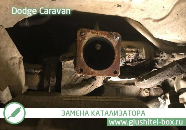 Dodge Caravan ремонт катализатора