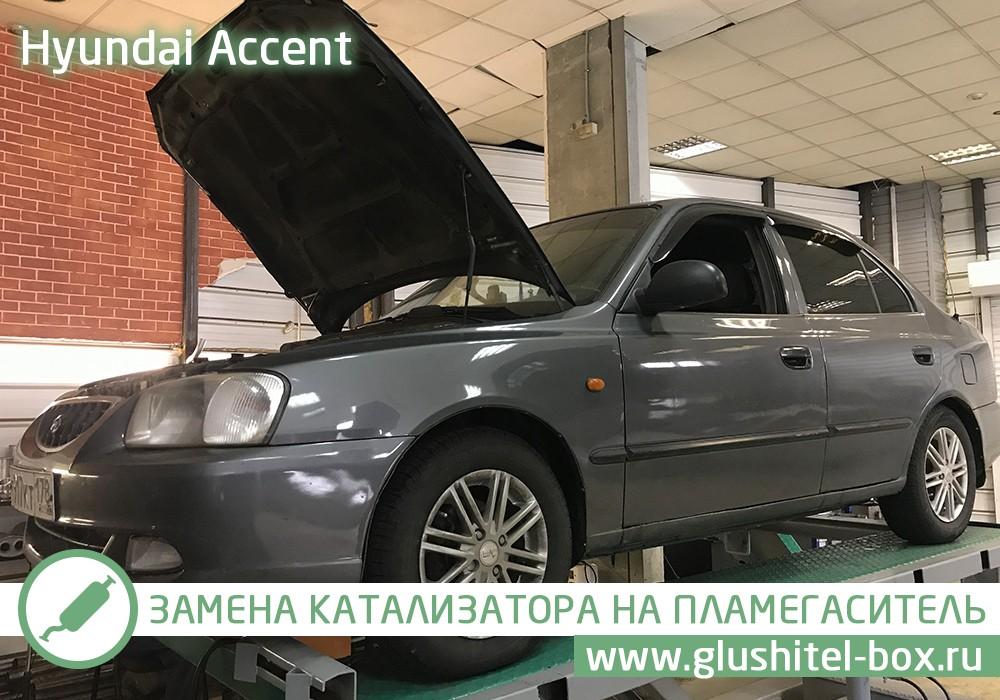 Hyundai Accent – замена катализатора на пламегаситель