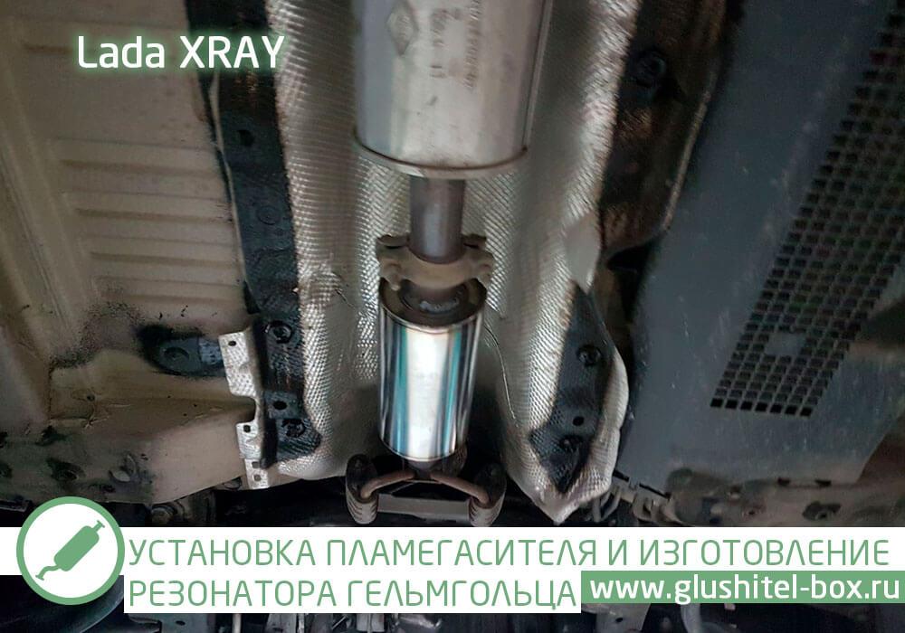 LADA XRAY - установка пламегасителя и изготовление резонатора Гельмгольца