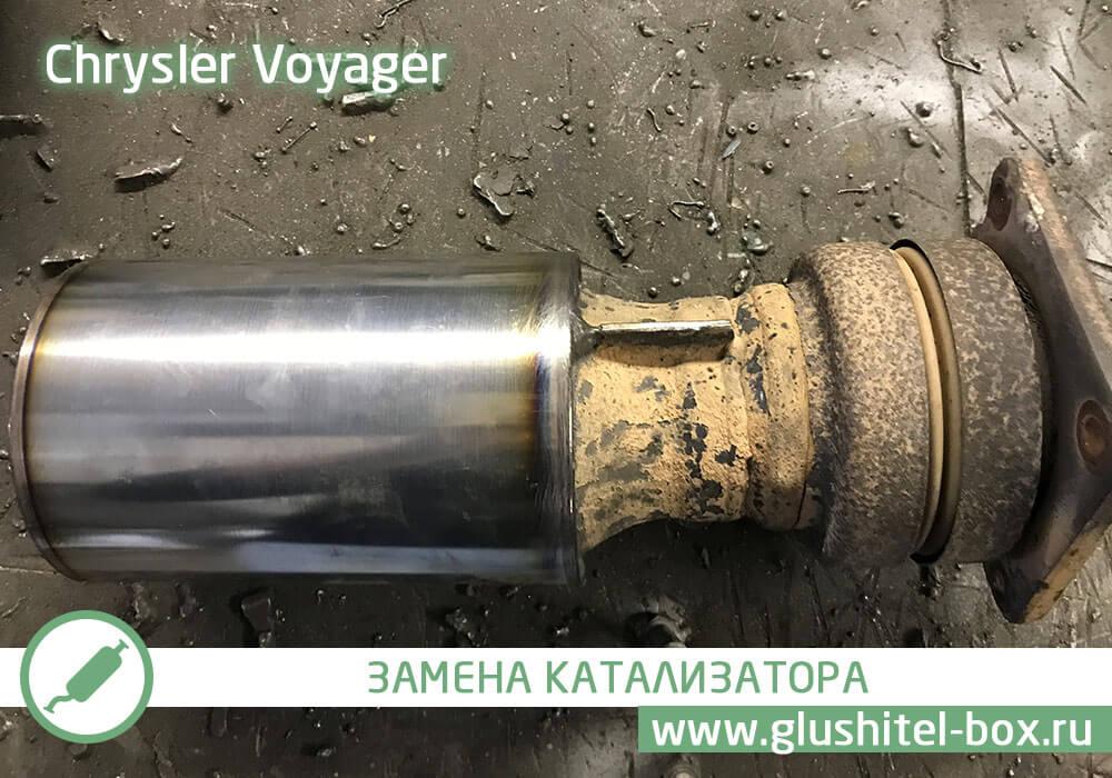 Chrysler Voyager пламегаситель