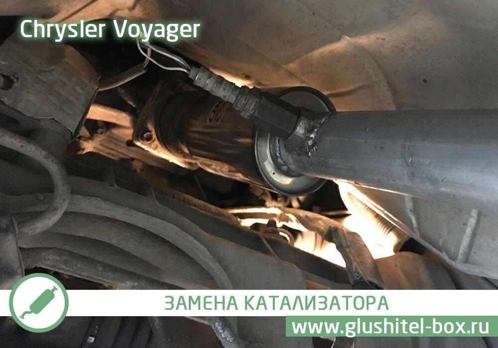 Chrysler Voyager ремонт катализатора