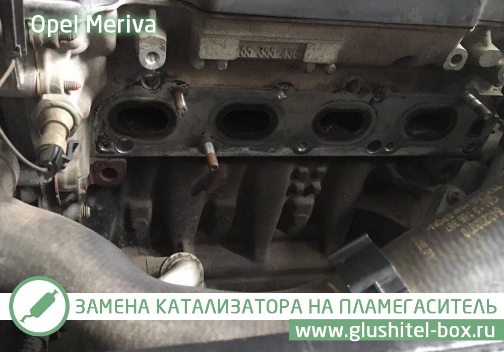 Opel Meriva – замена катализатора на пламегаситель