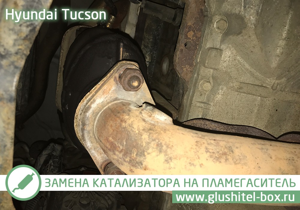 Hyundai Tucson удаление катализатора