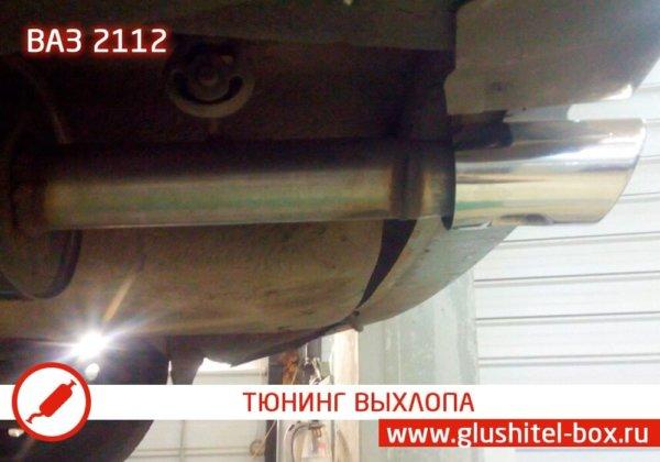 Ваз 21120 - тюнинг выхлопной системы