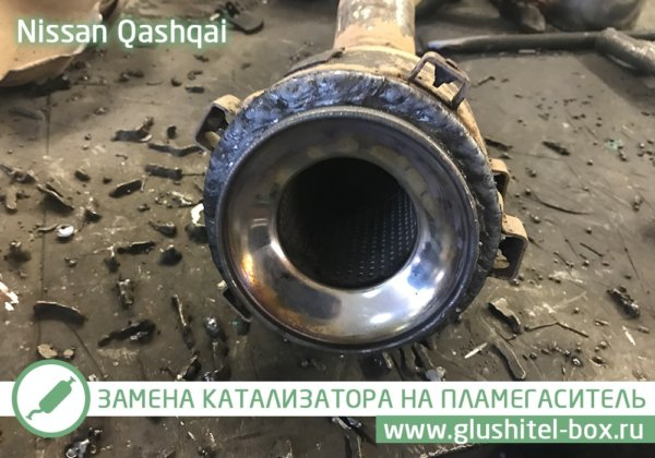 Nissan Qashqai установка пламегасителя