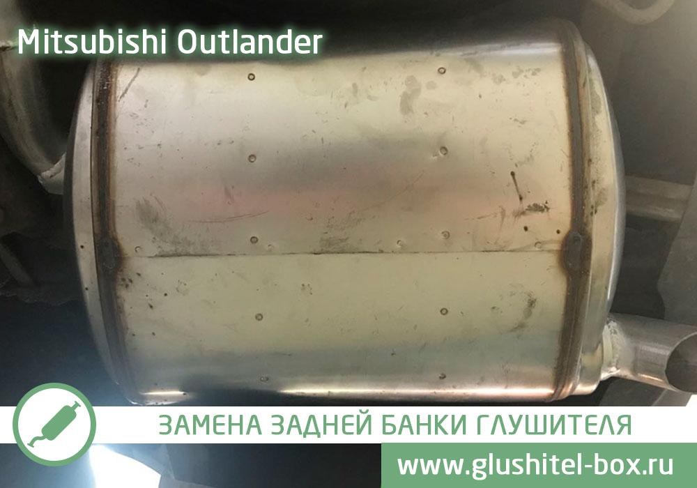 Mitsubishi Outlander lll - замена задней банки глушителя