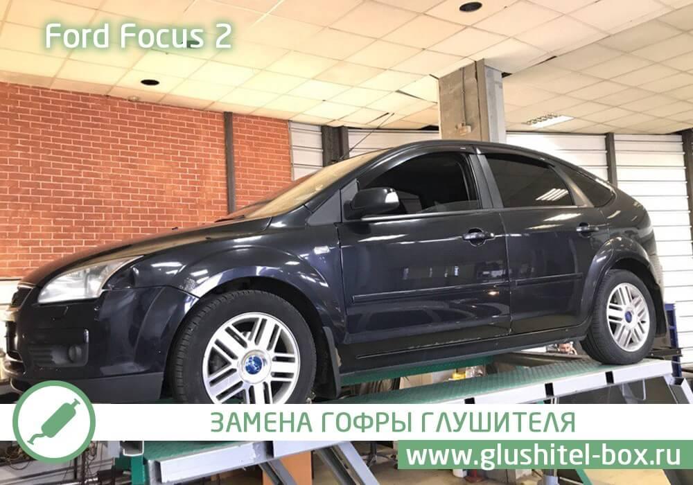 Ford Focus 2 замена гофры глушителя