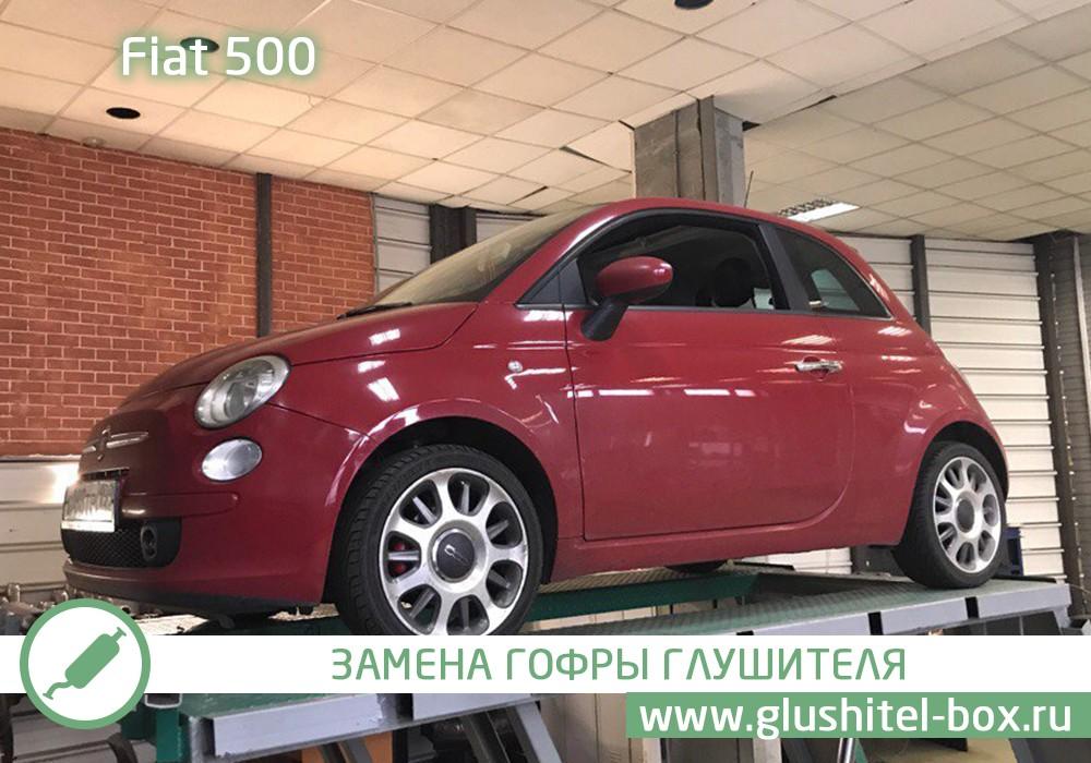 Fiat 500 замена гофры глушителя