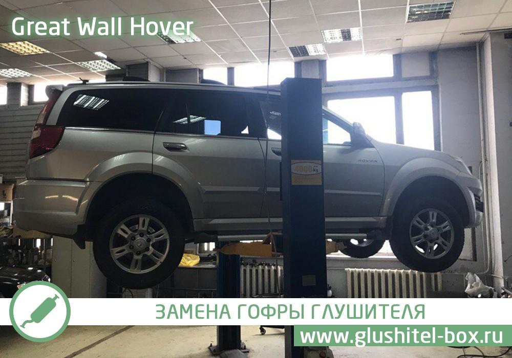 Great Wall Hover – замена гофры глушителя