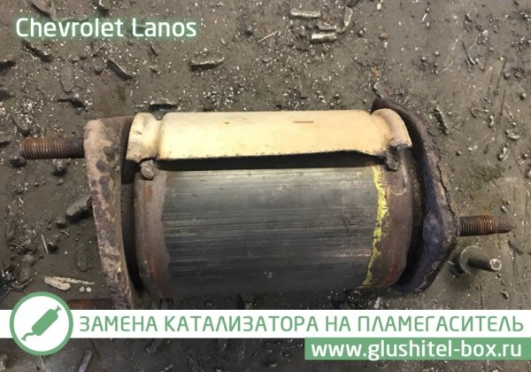 Chevrolet Lanos замена катализатора на пламегаситель