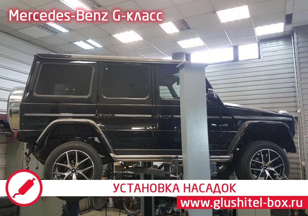 Mercedes-Benz G-класс установка насадок