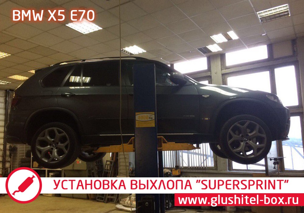 "BMW X5 E70 - установка выхлопа ""SUPERSPRINT"""