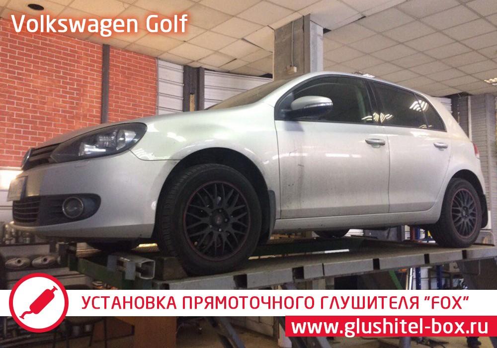 """Volkswagen Golf 6 установка прямоточного глушителя """"FOX"""""""