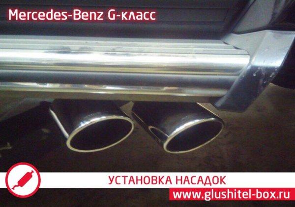 Mercedes-Benz G выхлоп сбоку