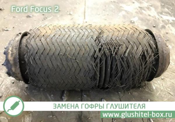 Ford Focus 2 ремонт гофры глушителя