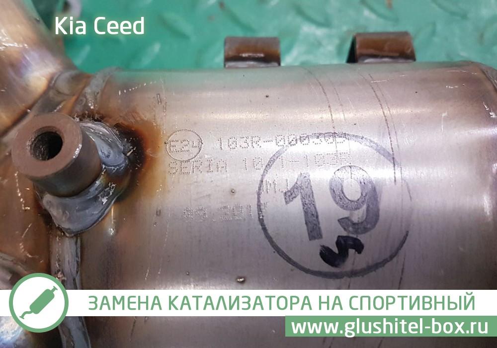 Kia Ceed - установка спортивного катализатора