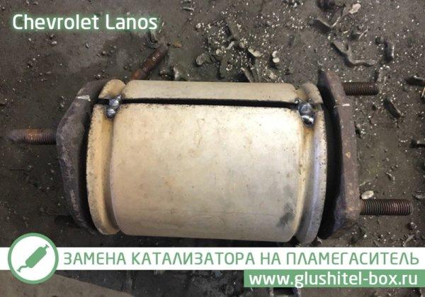 Chevrolet Lanos ремонт катализатора