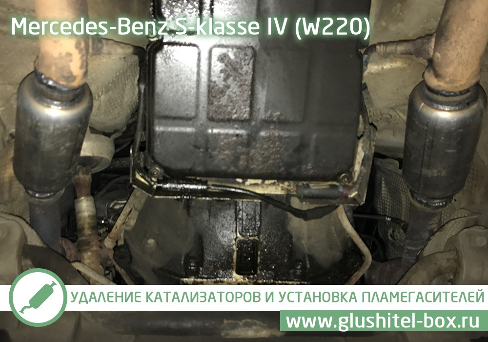Mercedes-Benz S-klasse IV (W220) - удаление катализаторов и установка пламегасителей.