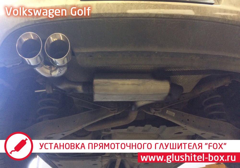 Volkswagen Golf 6 прямоточный глушитель