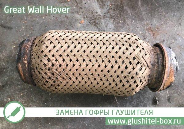Great Wall Hover замена гофры глушителя