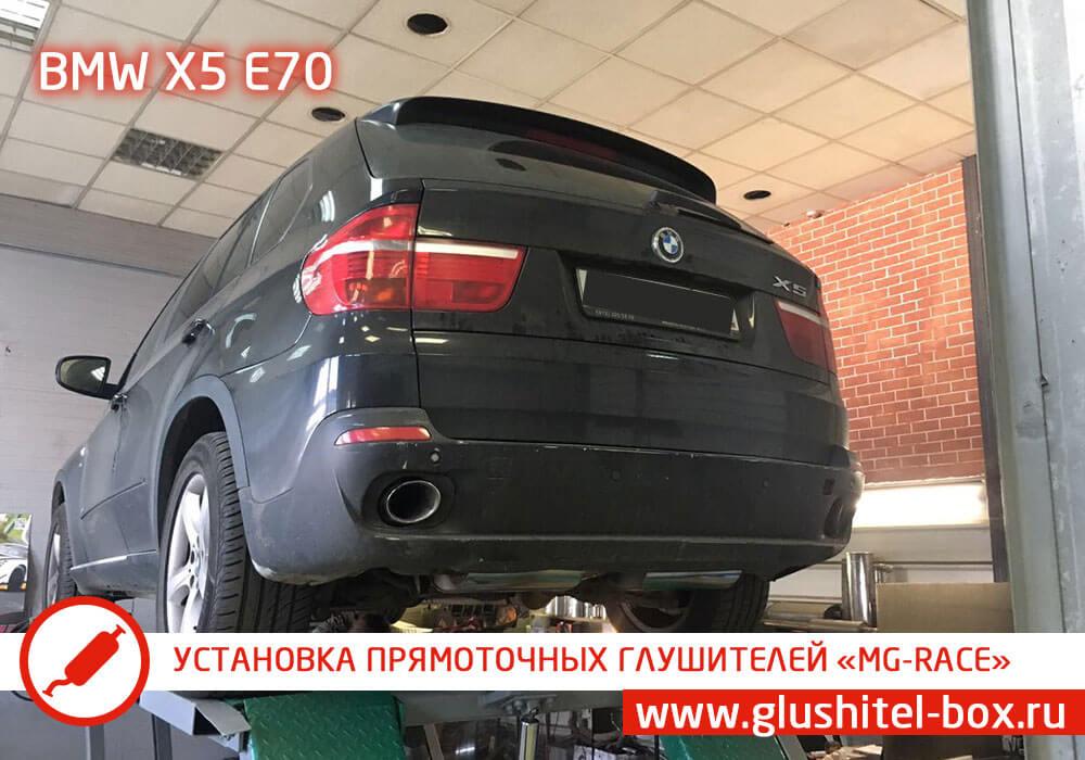 "BMW Х5 Е70 установка прямоточных глушителей ""MG-RACE"""