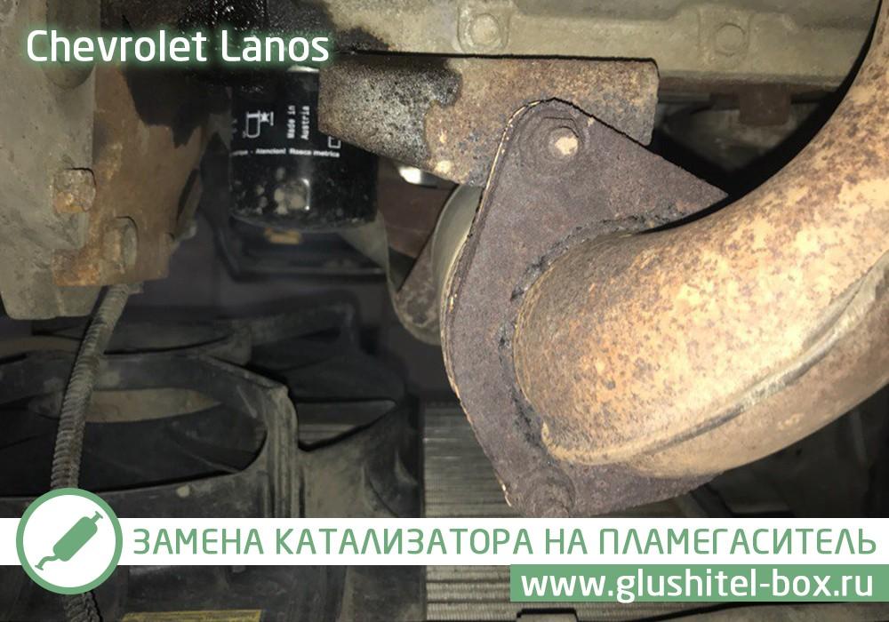 Chevrolet Lanos - замена катализатора на пламегаситель