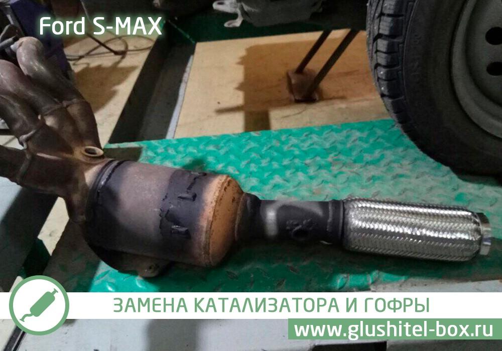 Ford S-MAX - Замена катализатора и гофры глушителя