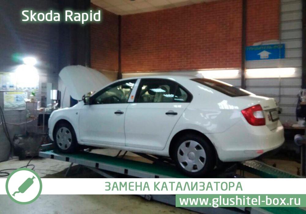 Skoda Rapid замена катализатора