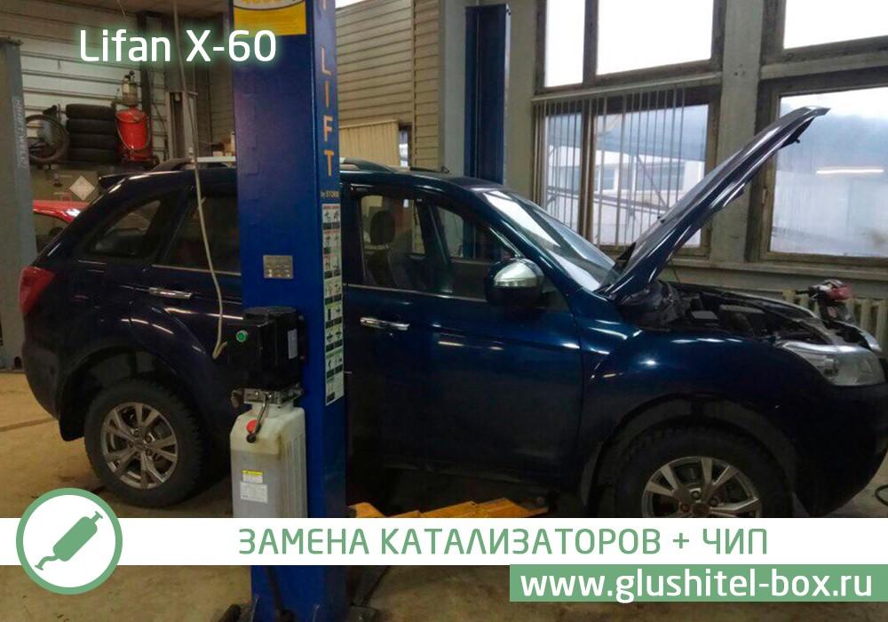 Lifan X60 - замена катализатора