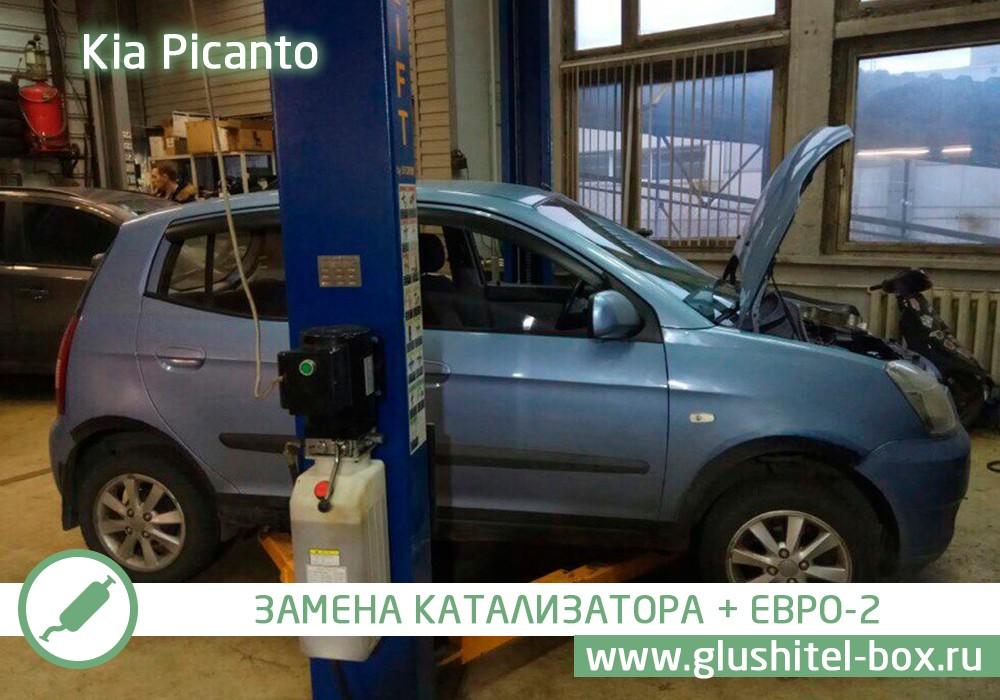 Kia Picanto - замена катализатора