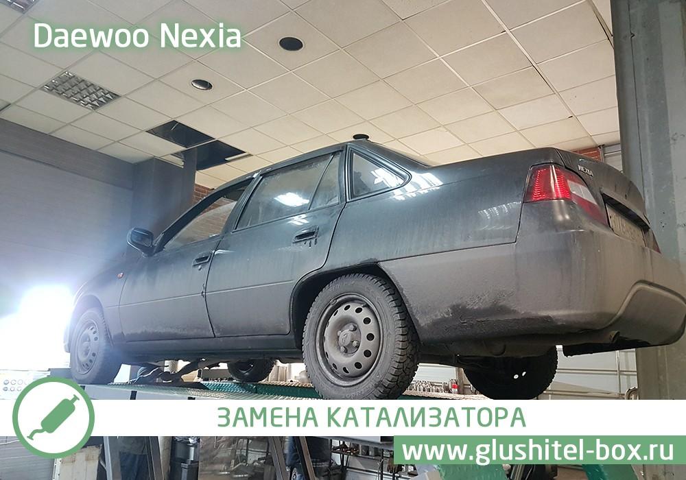 Daewoo Nexia - замена катализатора