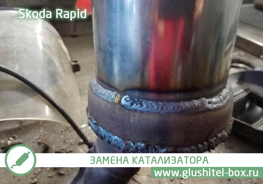 Skoda Rapid замена катализатора на пламегаситель