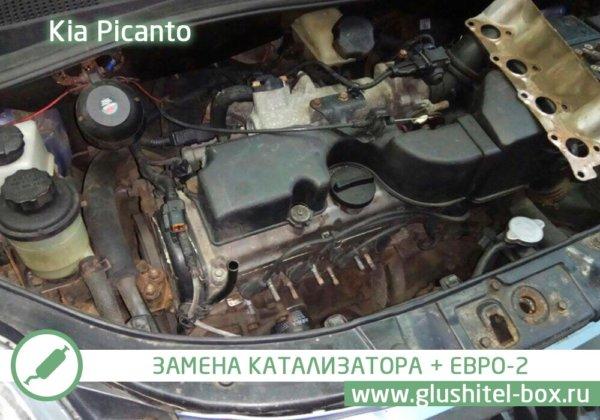 Kia Picanto замена катализатора