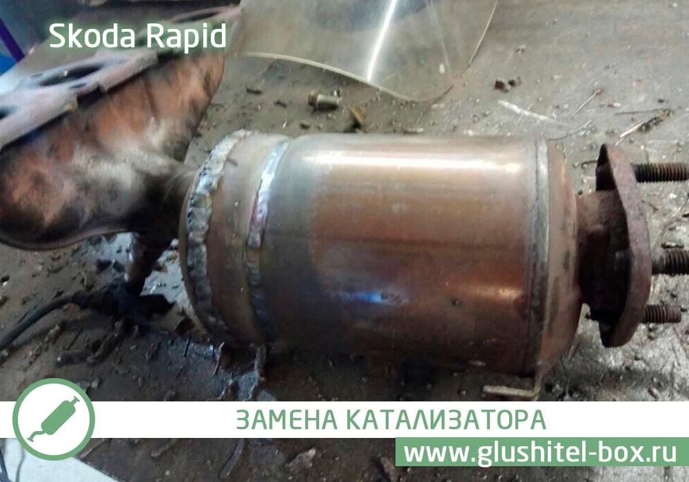 Rapid замена катализатора