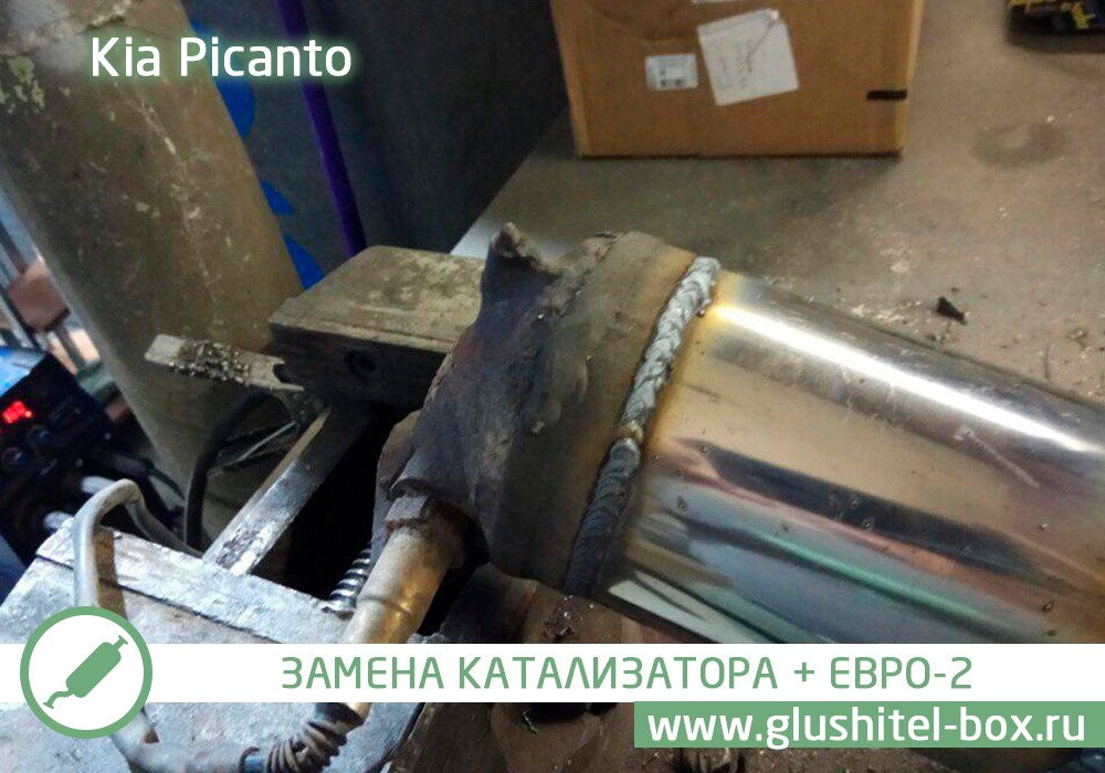 Kia Picanto пламегаситель