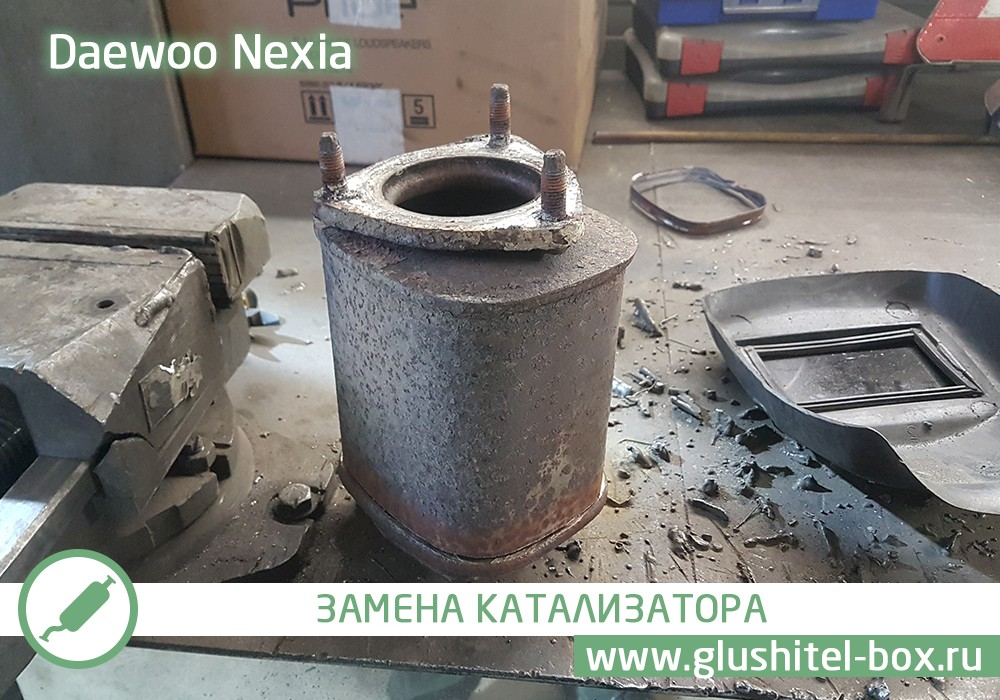 Daewoo Nexia ремонт катализатора