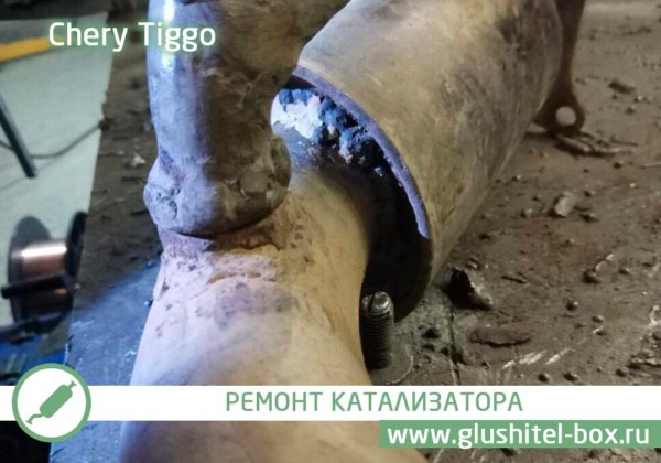 Chery Tiggo ремонт катализатора